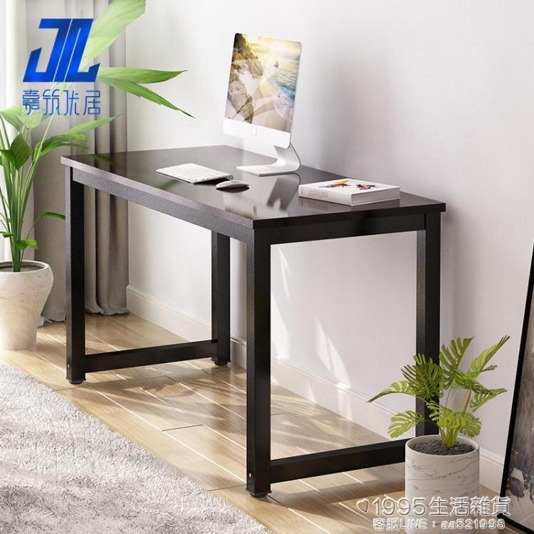 嘉筑簡約臥室電腦台式家用辦公桌寫字台書桌雙人簡易筆記本小桌子 清涼一夏钜惠