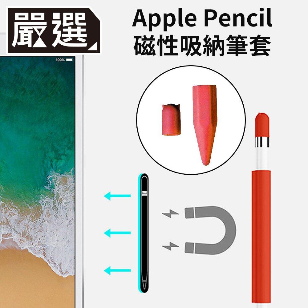嚴選 Apple Pencil 磁吸式矽膠收納防滾筆套/筆帽/筆蓋組 紅
