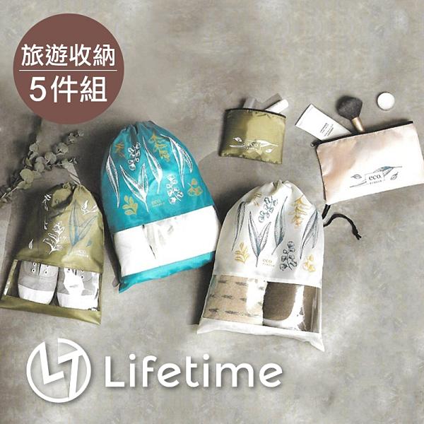 ﹝ECO植粹旅遊收納5件組﹞正版 收納袋 5件組 束口袋 旅行包 旅遊〖LifeTime一生流行館〗