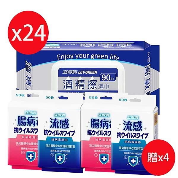 (限時特價)立得清酒精擦濕巾90抽/包X24包+贈抗病毒濕巾50抽x4包