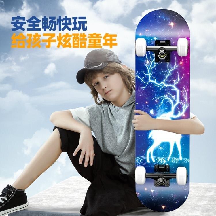 滑板初學者兒童青少年男女生四輪專業劃板成年雙翹短板成人滑板車