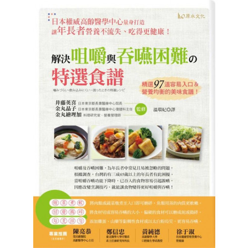 解決咀嚼與吞嚥困難的特選食譜【城邦讀書花園】