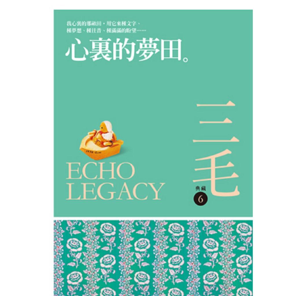 皇冠出版 三毛系列作品集 心裡的夢田/永遠的寶貝/ 思念的長河/流浪的終站...等 三毛 全新