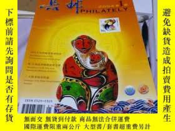 二手書博民逛書店罕見集郵雜誌2004年(1一12)期缺笫1O期共11冊合售Y28