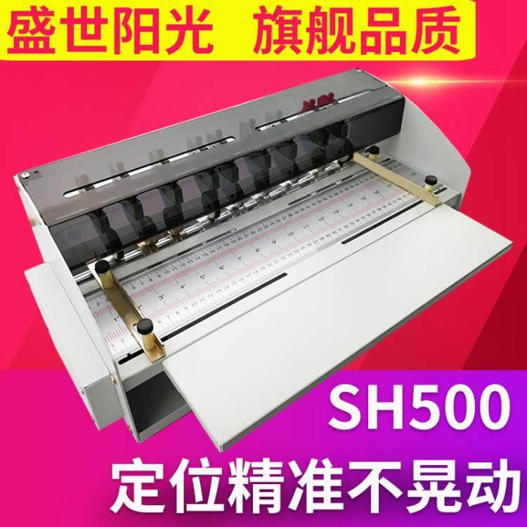 壓痕機 壓痕機電動虛線米線點線翻書線書脊線壓痕機封面名片折痕機SH500
