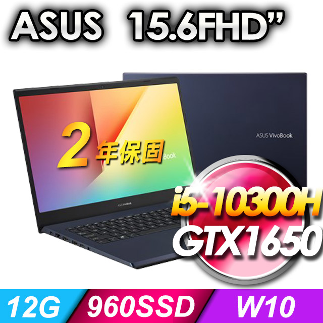 ASUS X571LH 15吋獨顯繪圖筆電 (i5-10300H/GTX1650-4G/8G+4G/960SSD/W10/2.1kg/VivoBook/特仕)