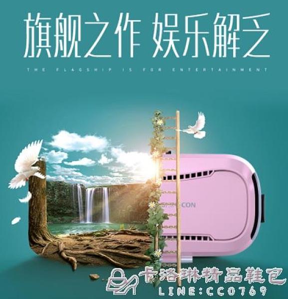 VR眼鏡 vr眼鏡虛擬現實rv眼睛頭戴式3d手機專用 V r一體機4d體感游戲華為  卡洛琳