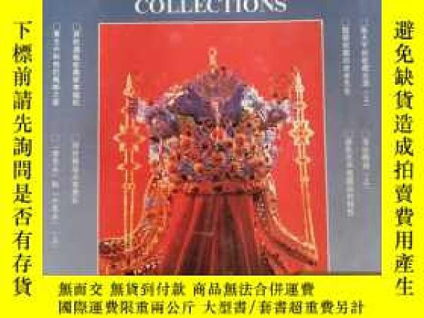 二手書博民逛書店《收藏》1996年罕見第5期 、1997第6期 、 第7期 、