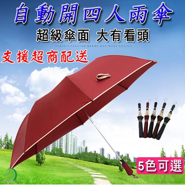 台灣現貨超大56吋自動開四人雨傘 自動傘 雨傘 自動雨傘 雙人傘 四人傘 超大傘面