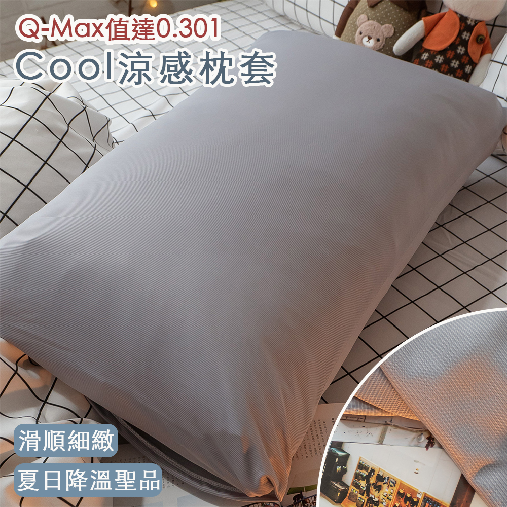 Cool涼感枕套 Q-Max值達0.301 滑順細緻降溫有感 台灣製 棉床本舖