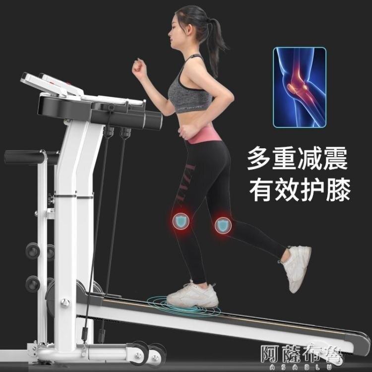 跑步機 跑步機家用款小型靜音健身多功能室內迷你折疊家庭機械走步機