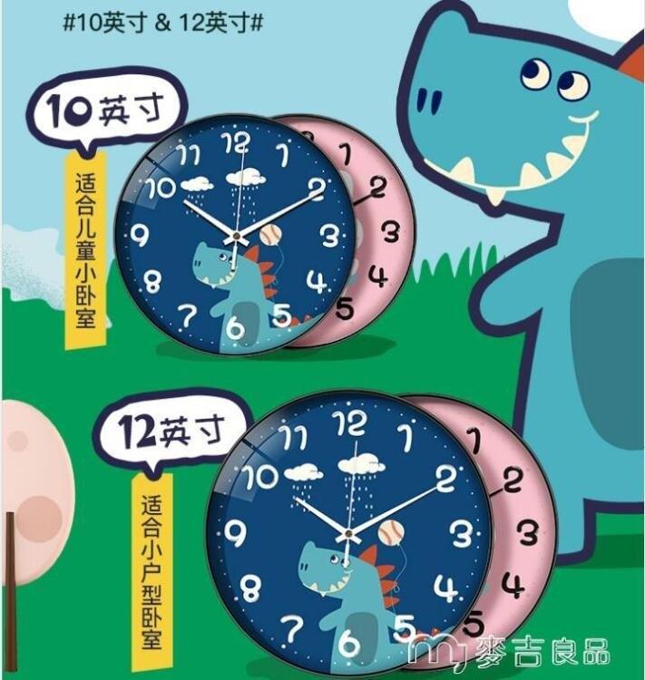 [下單送點數]卡通兒童超靜音鐘錶掛鐘家用客廳臥室可愛時尚創意時鐘錶掛墻簡約