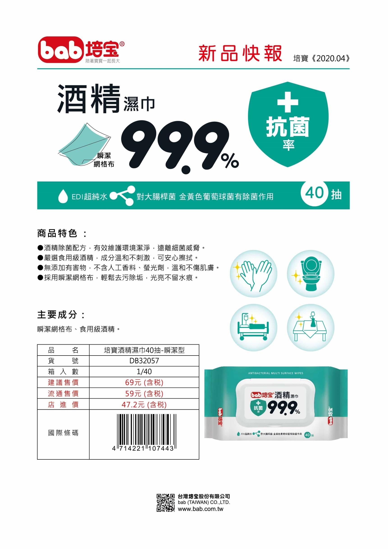 【培寶】酒精99.9% 濕巾40抽