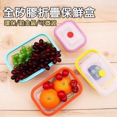 《 攢異奇 》(現貨)【全矽膠食物保鮮盒】400ml 鉑金級 (長方形) 折疊保鮮盒 折疊便當盒 FDA/SGS認證