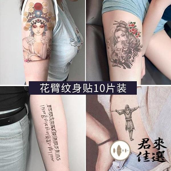10張花臂紋身貼 防水男仿真刺青女暗黑系紋身貼【君來佳選】