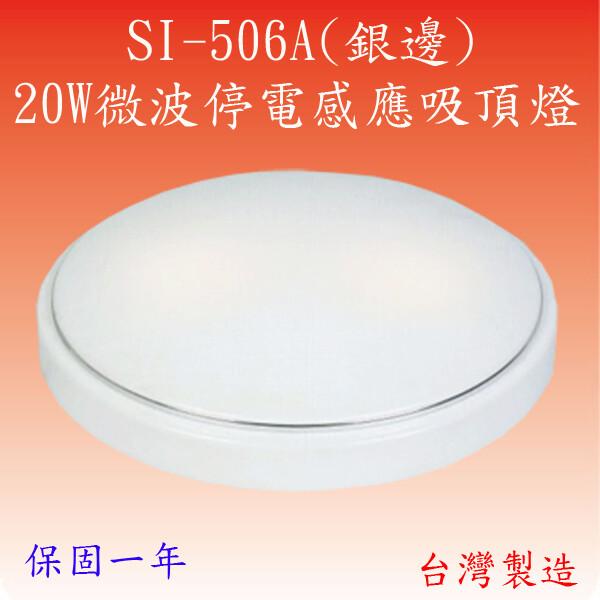 si-506a  20w微波停電感應吸頂燈(銀邊-台灣製造)(滿2000元以上送led燈泡一顆)