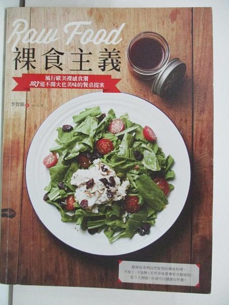 【書寶二手書T7/餐飲_DQP】103道Raw Food食譜-不開火也美味的排毒瘦身養生餐_李智娟