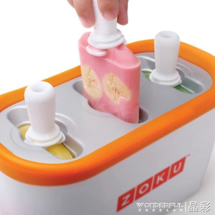 冰淇淋機zoku冰棒雪糕模具機冰棍自制冰盒冰塊冰糕冰淇淋棒冰家用夏日diy 免運  聖誕節禮物