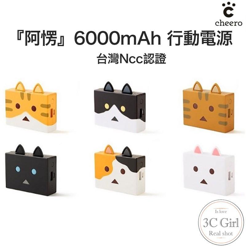 保固一年 阿愣 cheero 貓咪阿愣 6000mAh 行動電源 2A 快速充電 貓咪系列