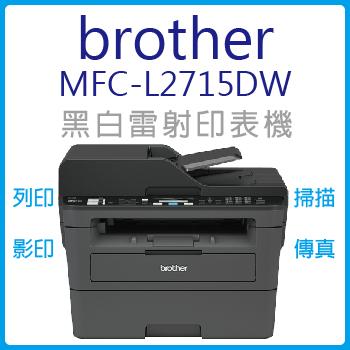 【兄弟牌優惠中】Brother MFC-L2715DW/L2715 黑白雷射自動雙面傳真複合機