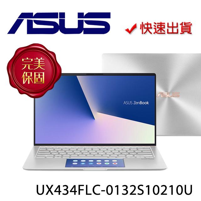 ASUS ZenBook 14 UX434FLC-0132S10210U 冰柱銀 14吋 筆電(i5-10210U/8G/512G SSD/MX250 2G獨顯/Win10)