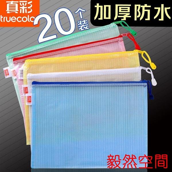 文件夾 真彩20個加厚文件袋透明網格拉鏈袋大容量A4試卷收納袋學生用文具防水筆袋 【快速】