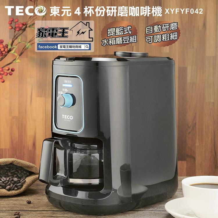 家電王teco 東元 4杯份 自動研磨咖啡機 xyfyf042 美式咖啡 咖啡豆/咖啡粉都可以