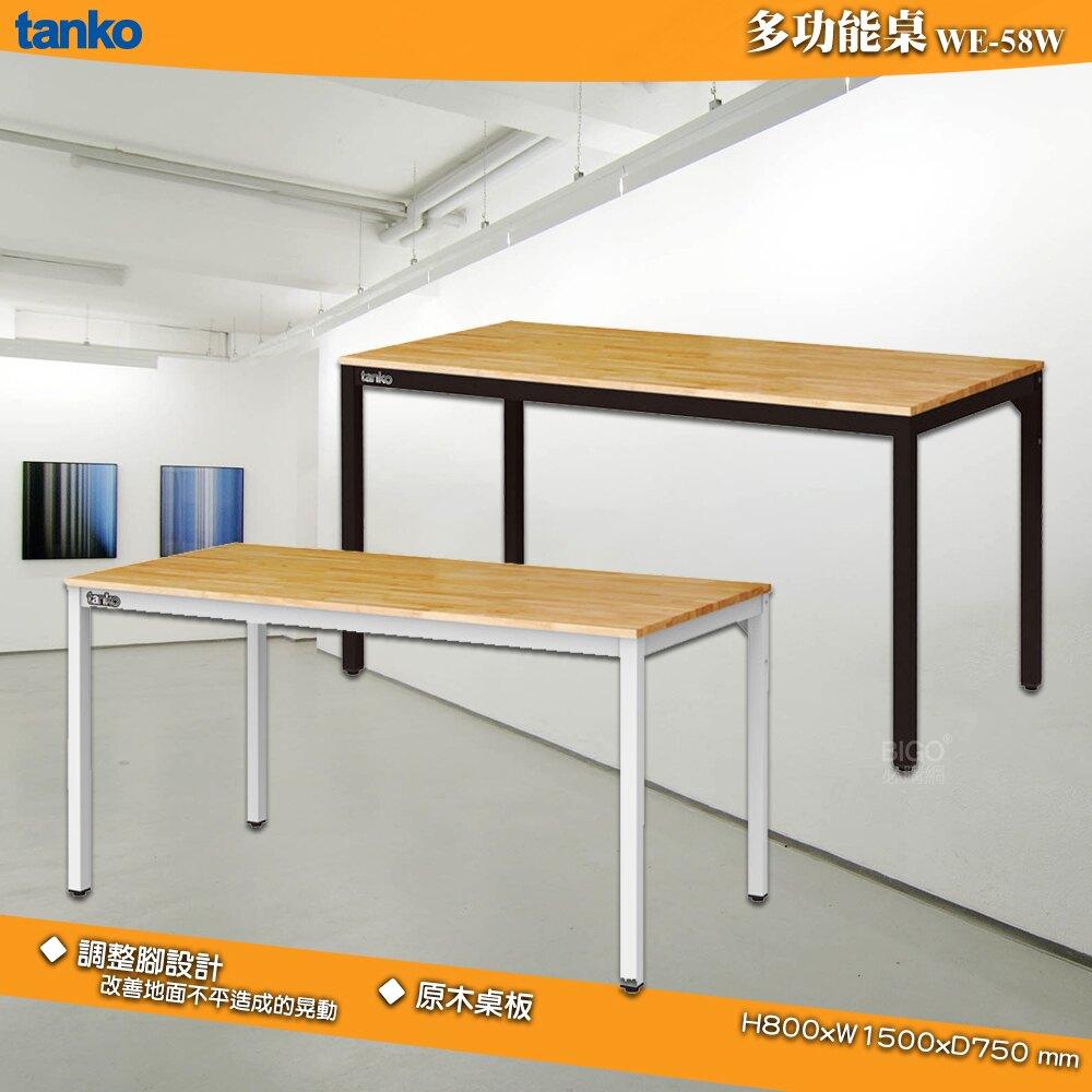 【台灣製】tanko WE-58W 多功能桌 工業風桌子 多用途桌 原木桌 作業桌 萬用桌 辦公桌 鐵腳桌 工作桌