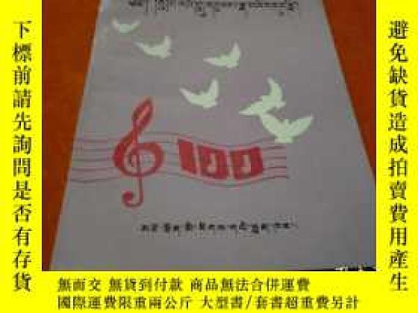 二手書博民逛書店罕見藏文版《校園歌曲一百首》Y18699 夏吾才讓 編著 青海民族出版社 出版1995