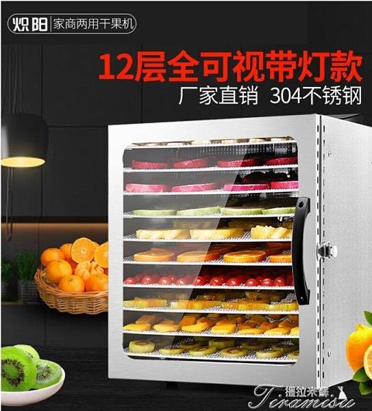 食品烘乾機 220V熾陽食品烘干機家用商用水果果蔬溶豆寵物肉食物風干機干果機小型 快速出貨YYS