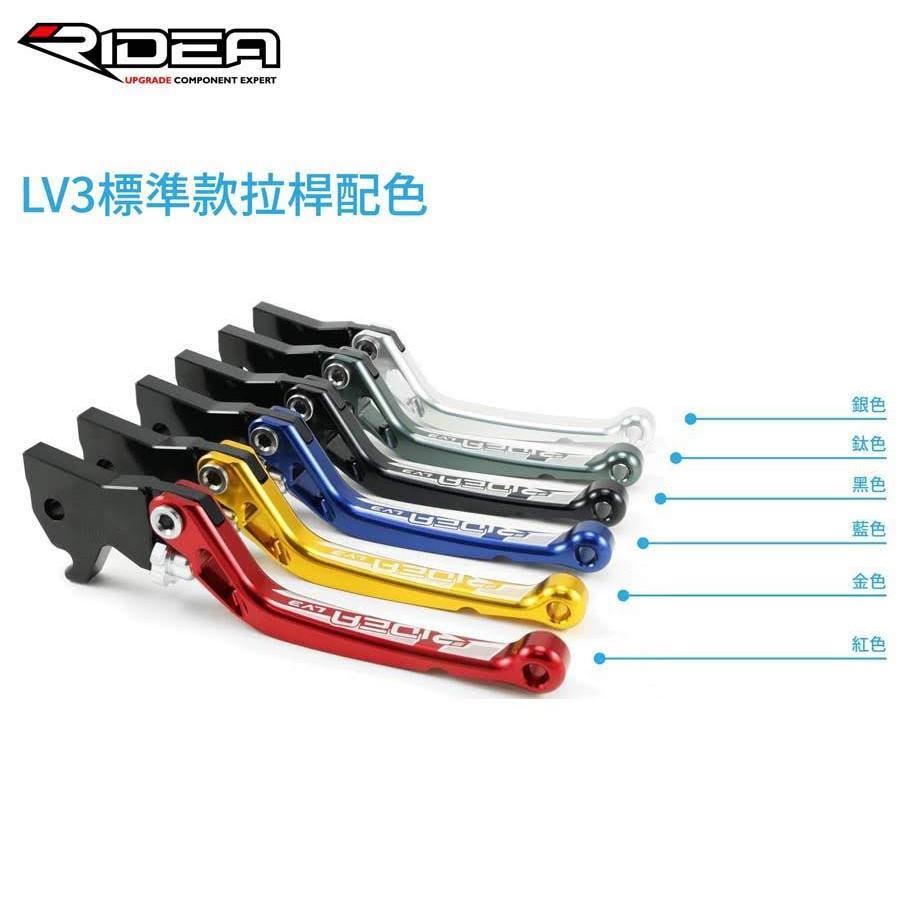 【RIDEA】GSX-S150/R150/小阿魯 拉桿-競速版