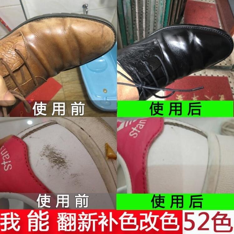 皮革修補膏 皮鞋補色膏包包上色翻新皮衣修復沙發劃痕修補皮具色膏皮革補傷膏 清涼一夏钜惠