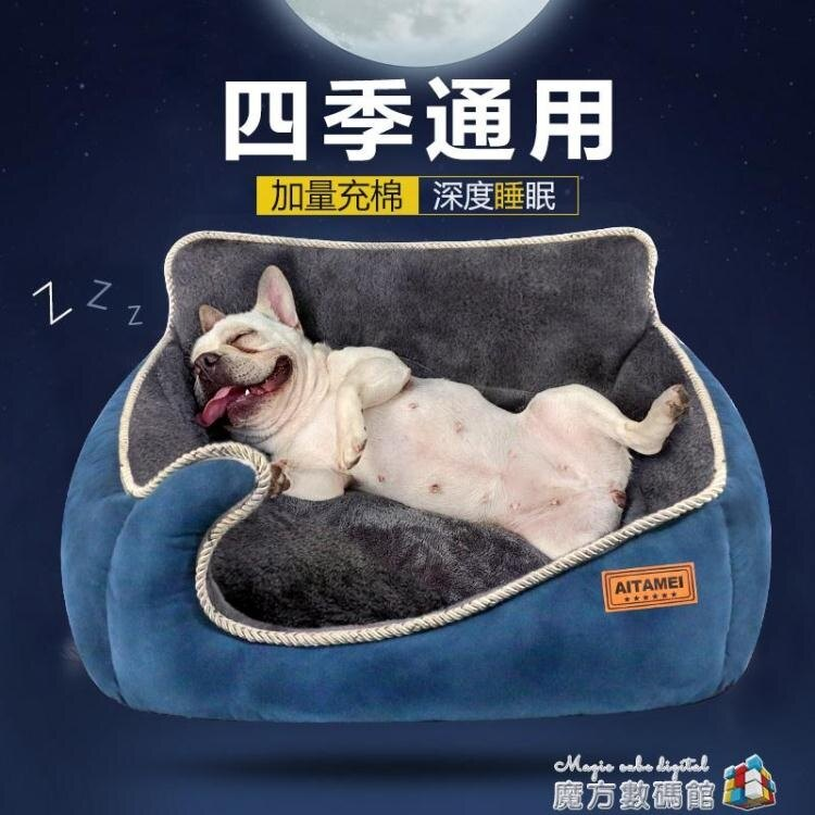 狗窩四季通用夏季可拆洗涼窩貓窩小型犬寵物泰迪狗床睡墊狗狗用品 全館免運