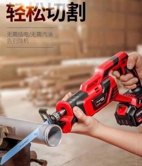 往復鋸電鋸 無刷大功率普朗德21V充電式鋰電往復鋸馬刀鋸家用小型迷你電鋸戶外手提伐木