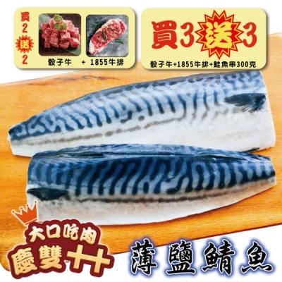 顧三頓-嚴選挪威薄鹽鯖魚x1箱(每箱25片/每片約120g±10%)