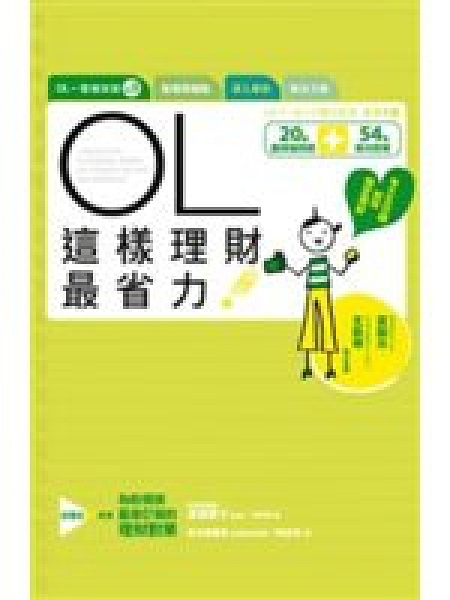 二手書博民逛書店《OL這樣理財最省力!》 R2Y ISBN:9861733426