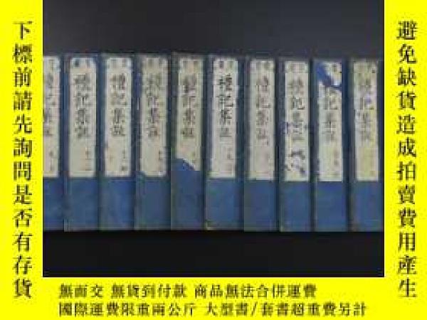 二手書博民逛書店(乙2291)首書《禮記集註》和刻本罕見線裝30卷15冊全 存2
