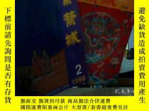 二手書博民逛書店紫禁城罕見1988年1月 總第44期 (1988年第2期 總第4