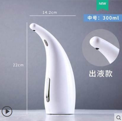 給皂機全自動感應洗手液器皂液器衛生間浴室家用兒童電動泡沫抑菌