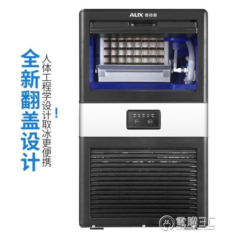 32格-日產冰45KG制冰機商用奶茶店冰塊制作機造冰機大型大容量