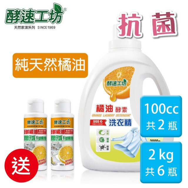 【酵速工坊】橘油酵素洗衣精2000gx6入(免費贈送專洗精1號x2瓶) 單件免運