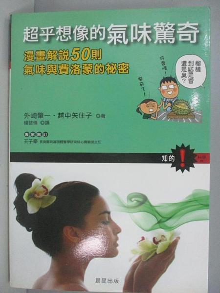 【書寶二手書T1/保健_ANR】超乎想像的氣味驚奇-漫畫解說50則氣味與費洛蒙的秘密_外崎肇一、