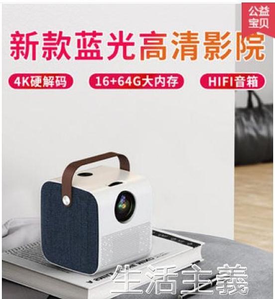 投影儀 微影R8新款投影儀家用白天4k超高清投墻上看電影宿舍小型便攜電視投影機 生活主義