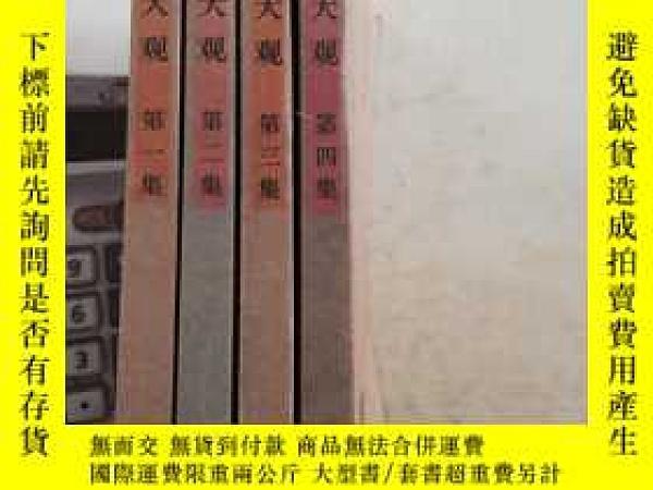二手書博民逛書店罕見近代碑帖大觀(1-4集)Y7150 周思宏 天津古籍出版社 出版2006