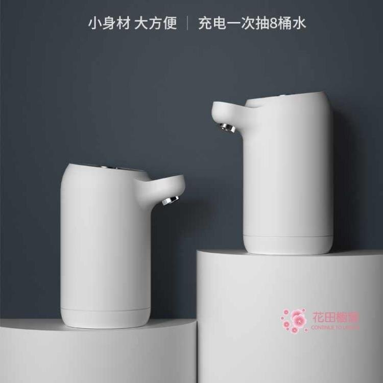 桶裝水抽水器 家用電動吸水純凈礦泉水飲水機按壓出水器自動上水泵