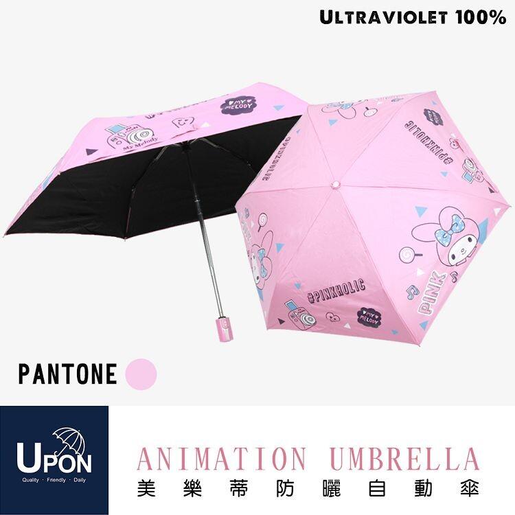 upon雨傘 美樂蒂黑膠摺疊自動傘 晴雨傘 動畫折傘 卡通 mymelody
