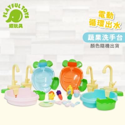Playful Toys 頑玩具 蔬果洗手台 (隨機出貨)