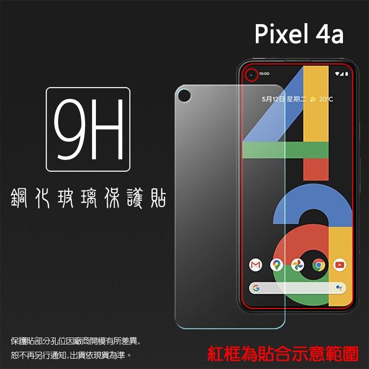 超高規格強化技術 Google 谷歌 Pixel 4a G025J 鋼化玻璃保護貼 9H 螢幕保護貼 鋼貼 鋼化貼 玻璃貼 玻璃膜 保護膜 手機膜