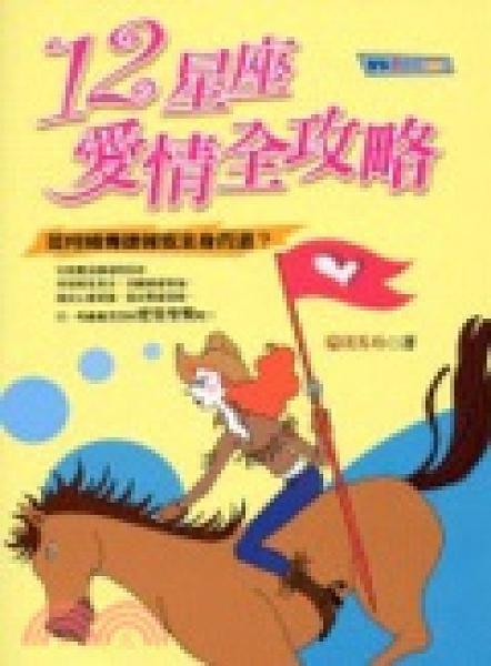 二手書博民逛書店 《12星座愛情全攻略》 R2Y ISBN:9572851004│瑞琪馬玲