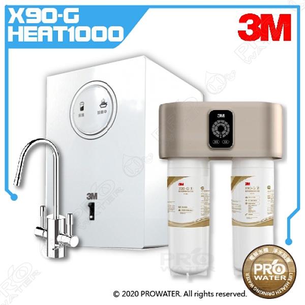 【新機上市】3M X90-G極淨倍智雙效淨水系統/淨水器 搭配HEAT1000高效櫥下型雙溫飲水機/熱飲機